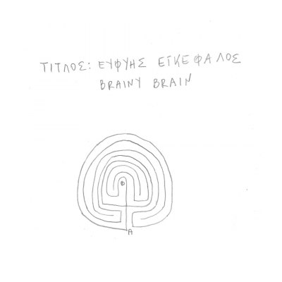 BRAINY BRAIN